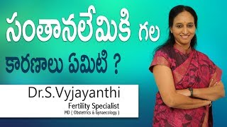 Hi9 | సంతానలేమికి  గల కారణాలు ఏమిటి? | Dr. S.Vyjayanthi | Fertility Specialist -