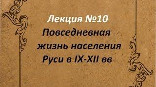 Повседневная жизнь населения Руси IX XII вв