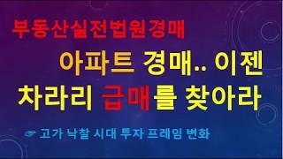 [69회]부동산실전법원경매.아파트경매,이젠차라리급매물건…