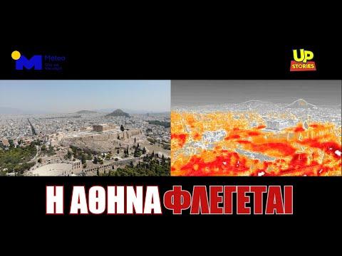 Πτήση με θερμική κάμερα πάνω από το κέντρο της Αθήνας εν μέσω καύσωνα - 1 Αυγούστου 2021!