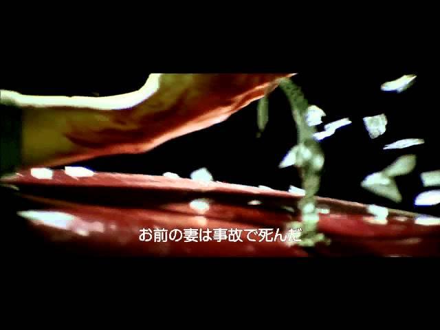 映画『アクシデント』予告編