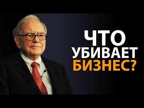 Уоррен Баффет: что губит бизнес