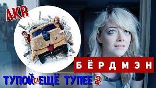 AKR - Тупой и ещё Тупее 2 & Бёрдмэн