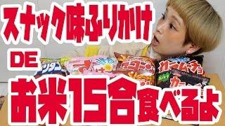 【大食い】お米15合でお菓子味ふりかけ食べ比べ!【ロシアン佐藤】 thumbnail