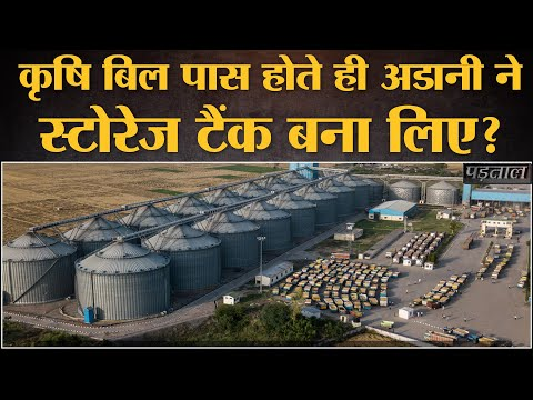 Adani agro logistics के Moga sillos को Farm bills के pass होने से जोड़ते viral claims misleading