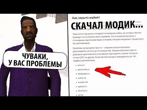 ИГРОКИ САМПА В ОПАСНОСТИ! НОВЫЙ ВИРУС! / GTA SAMP thumbnail