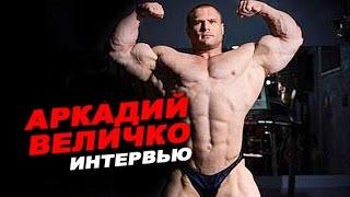 Аркадий Величко: мне запрещали есть капусту!