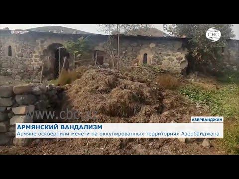 Армяне осквернили мечети на оккупированных территориях
