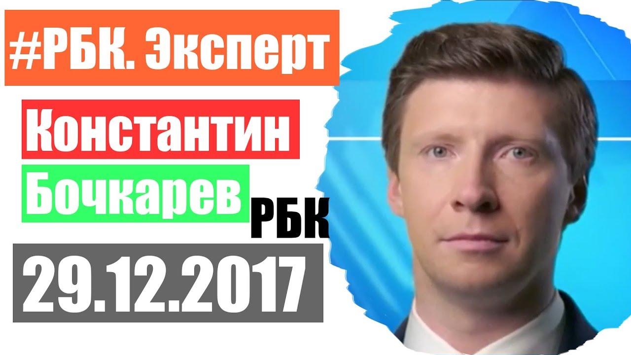 ИТОГИ И ПРОГНОЗ НА 2018. РБК Эксперт 29 декабря 2017 года