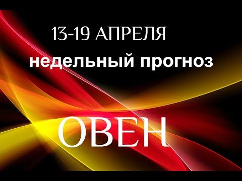 ОВЕН♈❤. Таро-прогноз 13-19 апреля 2020. Гороскоп Овен/Tarot Horóscope Aries✨ © Ирина Захарченко.