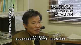 兵庫県立大学COC事業「ひょうご・五国豊穣イニシアティブ」は、日本の縮...