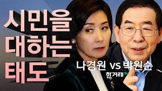 Repeat youtube video 시민을 대하는 박원순과 나경원의 자세