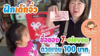 ฝึกเด็กจิ๋วซื้อของใน 7-eleven ด้วยเงิน 100 บาท