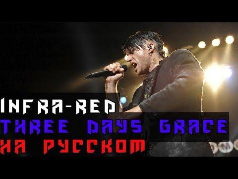 Three Days Grace - Infra Red На Русском (Перевод by XROMOV)