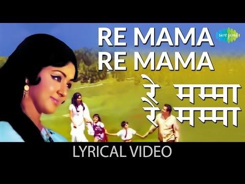 Re Mama Re Mama Re with lyrics | रे मामा रे मामा रे गाने के बोल | Andaz | Shammi Kapoor, Hema Malini