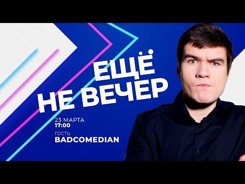BadComedian — о