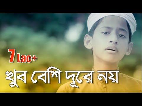 Mayer Gojol | Khub Beshi Dure Noy (খুব বেশী দূরে নয়) Tahsinul Islam