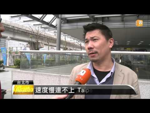 "【2014.02.19】""上網卡卡"" Taipei Free滿意度低 -udn tv"