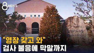 """""""영장 갖고 와""""…검사 불응에 막말까지 / SBS"""