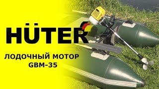 Огляд човнового мотора HUTER GBM-35