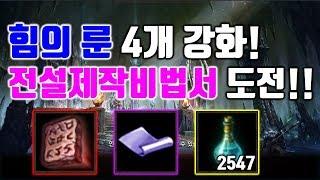 리니지M 힘의 룬 4개 강화,전설 제작 비법서 제작 도전!!