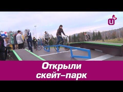 Открыли скейт-парк