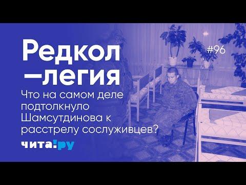 Что на самом деле подтолкнуло Шамсутдинова к расстрелу сослуживцев?