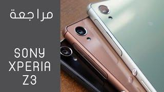 مراجعة هاتف سوني XPERIA Z3