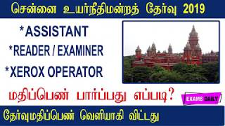 Madras High Court Assistant Reader Xerox Operator 2019 Exam Mark Released How To Check