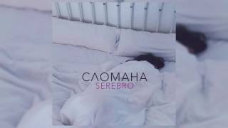 Download SEREBRO - СЛОМАНА | OFFICIAL AUDIO 2016 Mp3 and Videos