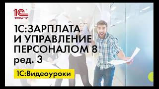 Индексация заработка работников в 1С:ЗУП ред.3