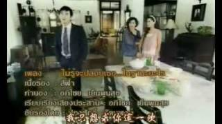 [Eng&Zh]Nampueng Kom(Bitter Honey)-Opening Theme