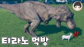 [EP.04] 티라노사우루스 렉스 부화! 공룡들 잡아먹기! [쥬라기월드 에볼루션]