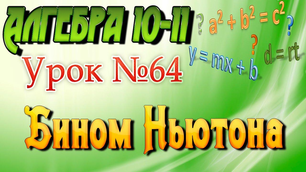 Бином Ньютона. Алгебра 10-11 классы. Урок  64