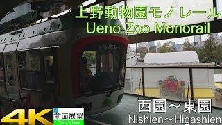 【4K前面展望】上野動物園モノレール(上野動物園西園~東園)