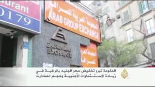 البنك المركزي المصري يخفض سعر صرف الجنيه أمام الدولار