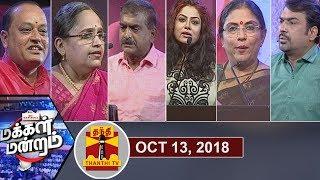 Makkal Mandram 13-10-2018 Thanthi Tv