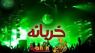 الدنيا خربانة - توزيع شـاهــيـن