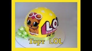 Торт Лол Сюрприз - Торт на день рождение ребенку -ошибки при работе Учимся украшать торты