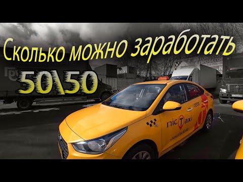 Сколько можно заработать в Яндекс Такси по схеме 50 на 50 / Эконом / Москва / Бородач
