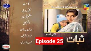 Sabaat Episode 24 To Last HUM TV Dramas