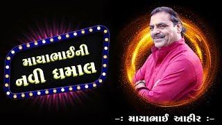 Mayabhai Ni Navi Dhamal   Mayabhai Ahir   Gujarati Jokes And Comedy   2019