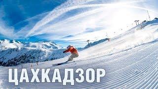 Курорт Цахкадзор вошел в тройку лучших зимних курортов СНГ