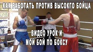 Видео урок и мой бой по боксу - как работать против высокого бойца