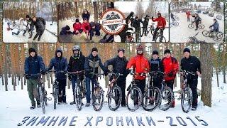 Вело-друзья: Зимние Хроники-2015(О том как наша дружная команда покоряла ледяные просторы на своих велосипедах, отрывалась по-полной в снег..., 2015-03-03T17:35:47.000Z)