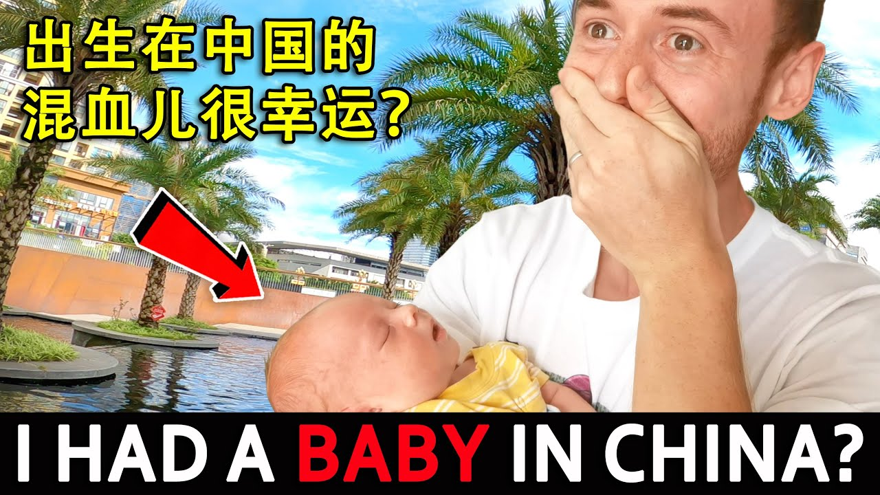 I had a Baby in China!? It's a Boy! 出生在中国的混血儿很幸运?🇨🇳 Unseen China