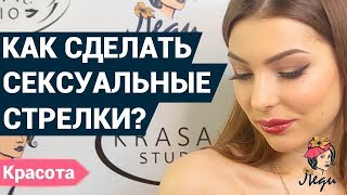 Как сделать сексуальный макияж в домашних условиях? | Уроки макияжа