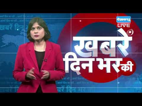 16 July 2018 | दिनभर की बड़ी ख़बरें | Today's News Bulletin| Hindi News India | Top News |#DBLIVE thumbnail