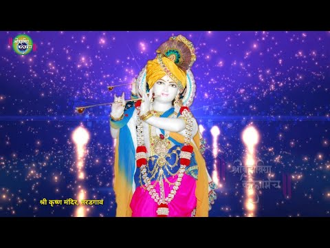 Happy Shri Krishna Janmashtami Wishes, WhatsApp Status Video