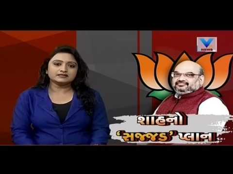 Debate on Gujarat Assembly Election target by BJP | 29th March'17 | Vtv Gujarati